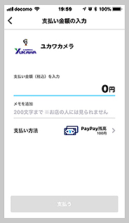 Paypay 支払い画面