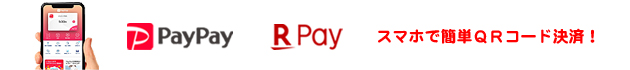 paypay R-pay